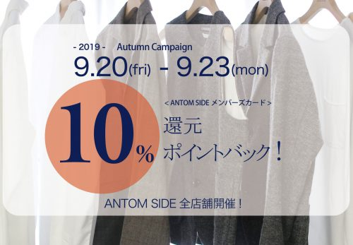 【ANTOM SIDE全店舗】10%還元ポイントバック!