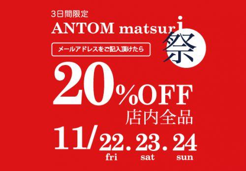 【ANTOM SIDE全店舗】3日間限定店内全品20%OFF!