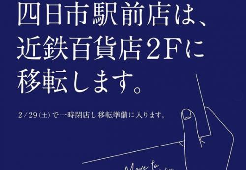 【四日市駅前店】移転のお知らせ