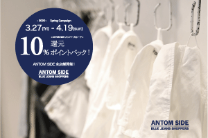 【ANTOM SIDE全店舗】10%還元ポイントバック