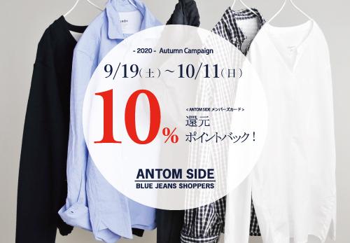 【全店舗】10%還元ポイントバック!