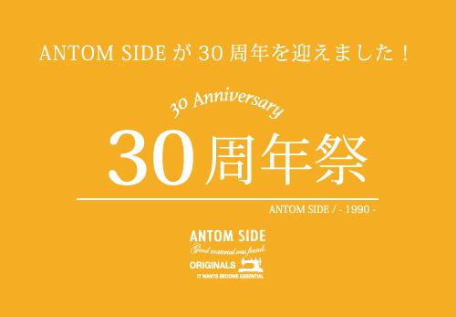 【全店舗】ANTOM SIDE30周年祭開催のお知らせ!