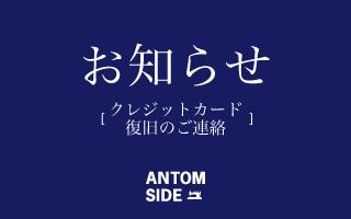 【四日市店・長久手南店・前橋店】クレジットカード端末復旧のお知らせ