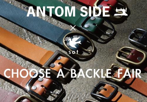 【桑名本店】「sot」 CHOOSE A BACKLE FAIR -あなただけのベルトを作りませんか?-